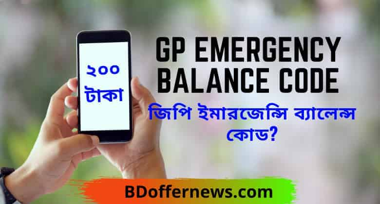 GP emergency balance code