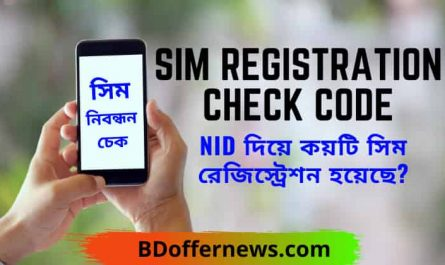 Sim registration check code