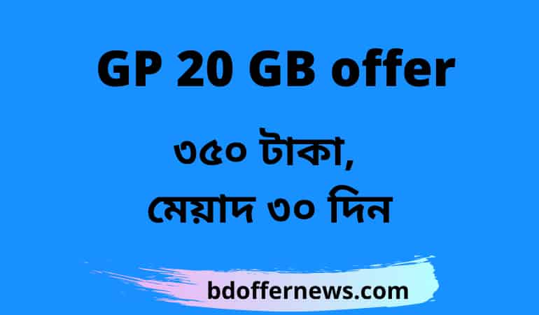 GP 20 GB offer 350 TK | Best GP monthly internet offer 2021