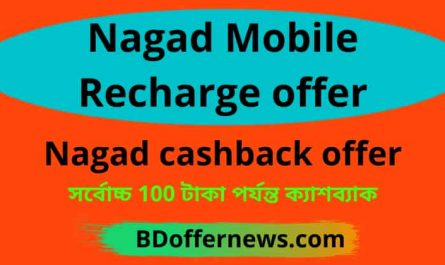 Nagad Mobile Recharge offer