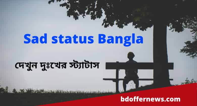 Sad status bangla 2021 | Heart touching sad sms in Bengali