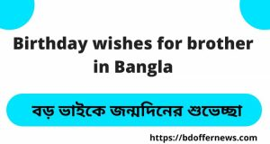 Birthday wishes for brother in Bangla