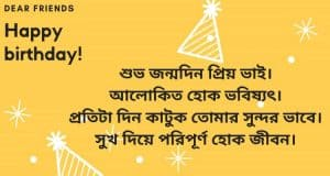 Birthday wishes for brother in Bangla SMS
